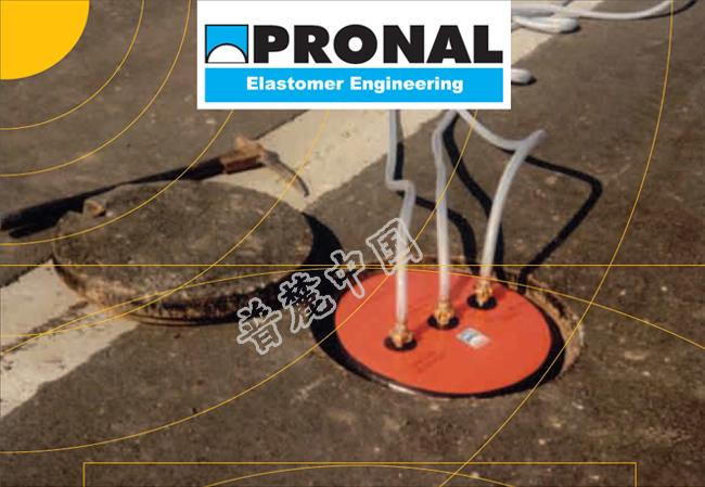 PRONAL下水道涨塞器出入口空气测试OTR