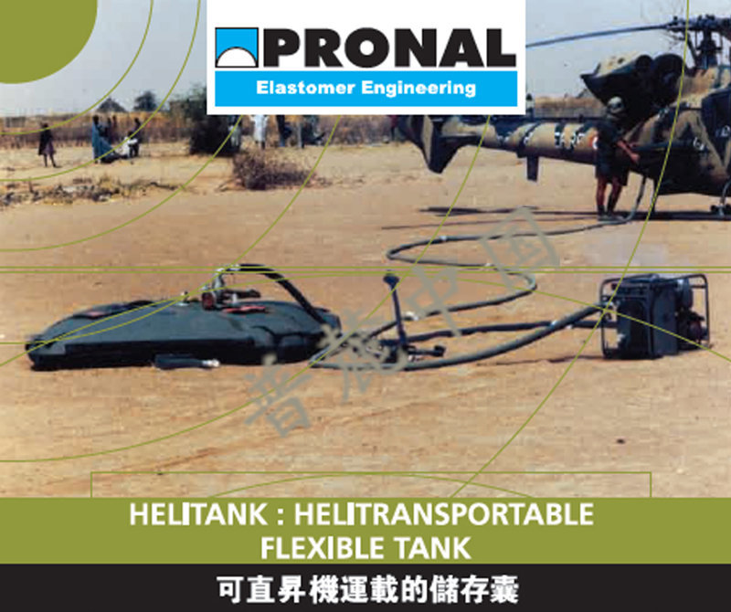 PRONAL储油囊_储存囊直升机运载系列