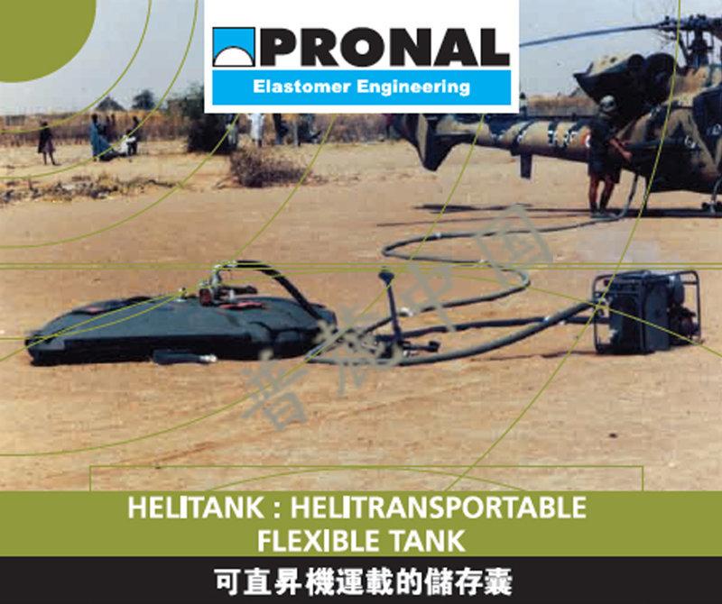 直升机储油囊_储存囊_PRONAL系列