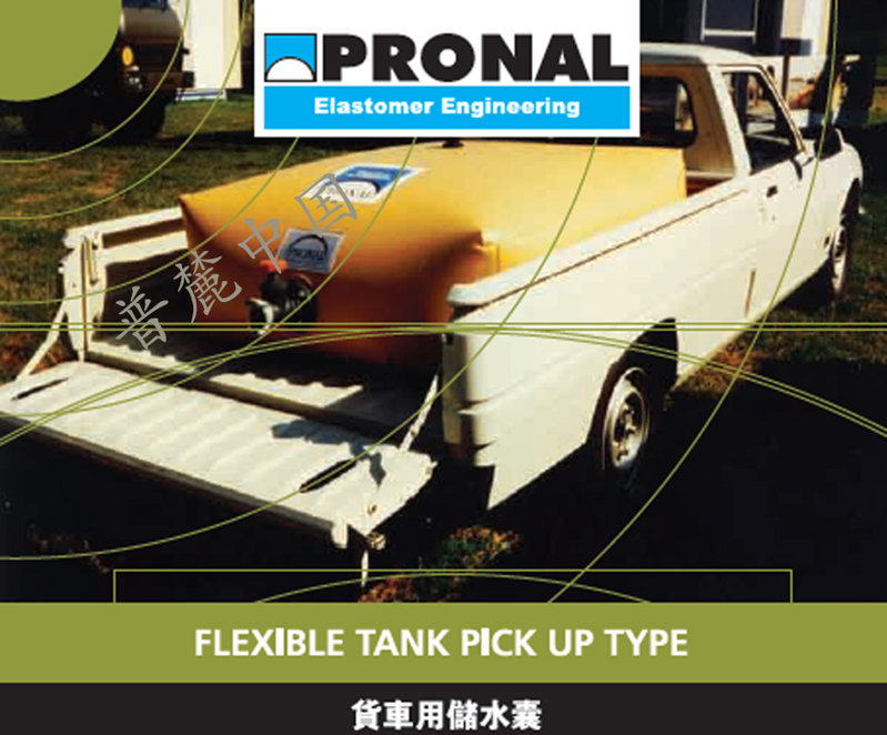 PICK UP TANK PRONAL货车用儲水囊载水囊箱系列