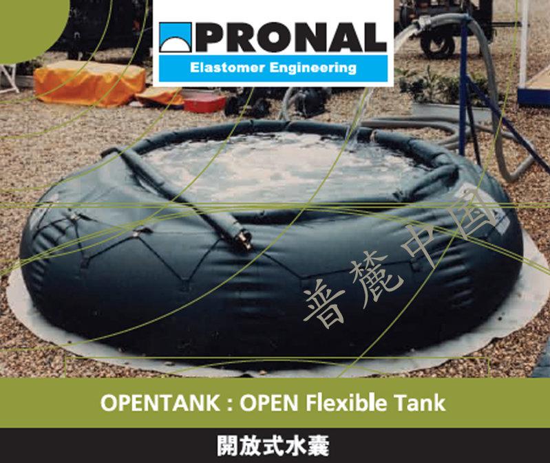 OPENTANK开放式水囊PRONAL