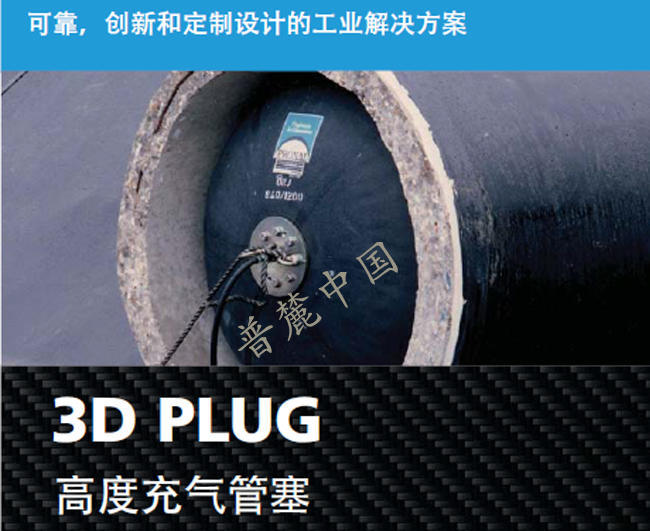 PRONAL3DPLUG-GB系列管道堵塞体堵塞体