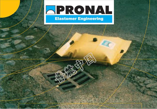 OTA橡胶堵水袋堵塞体管道堵塞体PRONAL系列